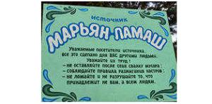 Марьян Памаш