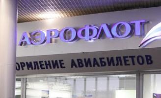 """""""Аэрофлот"""" заморозил цены на олимпийские рейсы"""