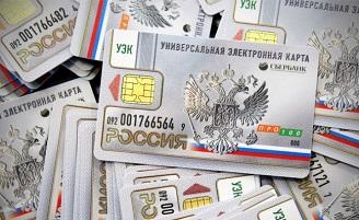 Россияне получат электронные паспорта в 2016 году