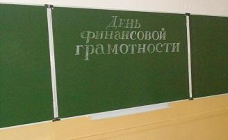 Марийских школьников начнут обучать основам финансовой грамотности