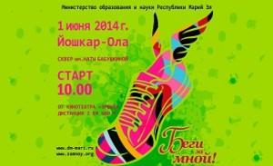 В Йошкар-Оле пройдет массовый молодежный забег