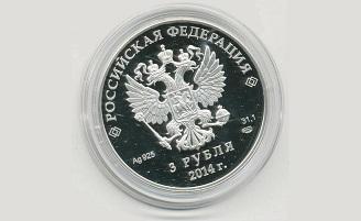 В России запущены в обращение две новые монеты