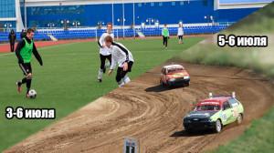 Футбол и автокросс в Марий Эл