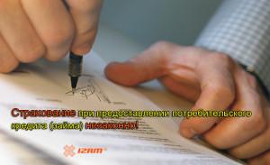 страхование, кредит, незаконно, займ, роспотребнадзор, 12рм